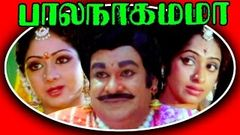 Tamil Full Movies | Bala Nagamma ( பல நகம்ம ) | Sridevi & Sarathbabu