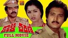 KAALI CHARAN | TELUGU FULL MOVIE | CHARAN RAJ | KARTHIK | GOUTHAMI | TELUGU MOVIE ZONE