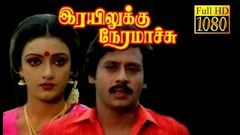 Rayilukku Neramachu | Ramarajan, Nishanthi | Superhit Tamil HD Movie