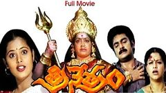 Trinetram Full Length Telugu Movie | DVD Rip