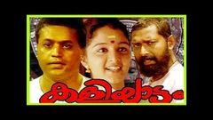 Kaliyattam Malayalam Full Movie | Suresh Gopi Movies |