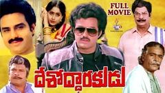 DESODDARAKUDU | TELUGU FULL MOVIE | BALAKRISHNA | VIJAYASHANTHI | TELUGU MOVIE CAFE