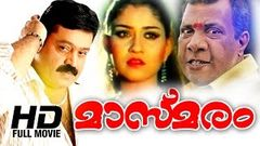 Masmaram : Malayalam Full Movie High Quality