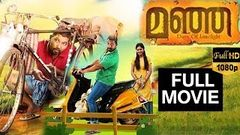 Manja - Malayalam Full Movie | Niyas Backer | Shammi Thilakan | Ashokan | TVNXT Malayalam