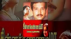 Chinna Kannamma Tamil Full Movie