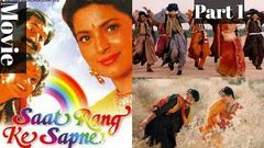 Saat Rang Ke Sapne - 1998 Hindi Movie Part 1 | Arvind Swami, Juhi Chawla