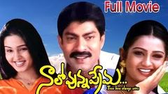 Naalo Unna Prema Full Length Telugu Movie | DVD Rip