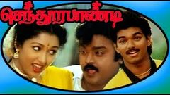Senthoora Pandi | Superhit Tamil Full Movie HD | Vijayakanth & Gauthami