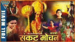 Jai Shree Sankat Mochan Hindi Full Movie | Janardhan, Sadhana | Hindi Full Movies