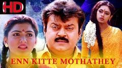Enkitta Mothathe 1990: Full Length Tamil Movie