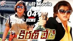 Kiran Bedi Telugu Full Length Movie Malasri Ashish Vidyarthi