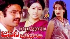 JANANI JANMA BHOOMI TELUGU FULL LENGTH MOVIE | BALAKRISHNA | SUMALATHA | VS VIDEOS