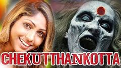CHEKUTTHANKOTTA 🎭 Malayalam Full Movie 🎭 Horror Movie 🎭 Suspense Thriller 🎭 Speed Klaps Malayalam