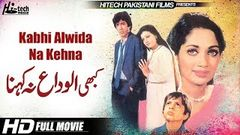 KABHI ALWIDA NA KEHNA FULL MOVIE - JAVED SHEIKH, SHABNAM & NANNA - OFFICIAL PAKISTANI MOVIE