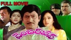Number 1 Full Length Telugu Moive | DVD Rip
