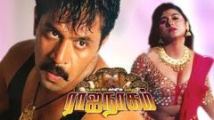 Raja Naagam | Tamil Super Hit Movie | Action King Arjun | Malasree | Tamill full HD Movie