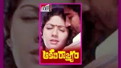 Aakali Rajyam Telugu Full Movie Kamal haasan, Sridevi