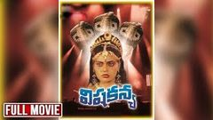 Silk Smitha And Jyothi Lakshmi& 039;s Telugu Full Movie | Jayamalini | Visha Kanya South Telugu Movie