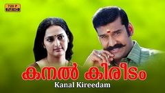 Kanal kireedam malayalam movie | Malayalam full movie | Napoleon | Sangeetha
