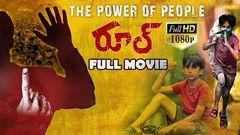 Rule telugu full length movie | 2019 Latest Telugu Movies | Shivamani, SonaPatel | Movietimecinema