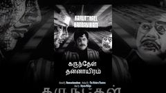 Karunthel kannayiram (1972) - Watch Free Full Length Tamil Movie Online