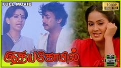 Mohan SuperHit Movie | Unakkaga Oru Roja | உனக்காக ஒரு ரோஜா | Mohan, Ambika | Rare Tamil Movie |