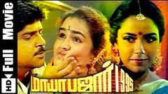 Mayabazar 1995 Tamil Full Movie Ramki, Urvashi