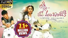 Lakshmi Raave Maa Intiki Latest Telugu Full Movie 2015