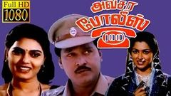 Avasara Police 100 | Bhagyaraj, Slik Sumitha, Gouthami | Tamil Full Comedy Movie HD