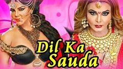 Dil Ka Sauda (1999) Full Hindi Movie | Dilip Tadeshwar, Rakhi Sawant, Rakesh Bedi, Raza Murad