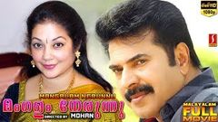 Mangalam Nerunnu Malayalam Full Movie | Mammootty | Family Entertainment Movie | Latest Upload 2017