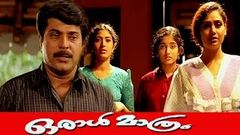 Malayalam Full Movie ORAL MATHRAM | Full HD Movie | Malayalam Movies |