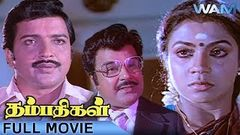 Thambathigal 1983: Full Tamil Movie