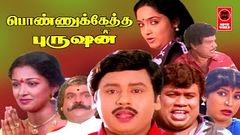 Ponnuketha Purushan Full Movie | Ramarajan | Gouthami | Tamil Super Hit Movies | Tamil Comedy Movies