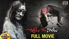 Chitram Kadu Nijam Telugu Horror Full Movie HD | Darshan Apporva | Krishna Prakash | Mango Videos