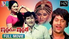 Iddaru Iddare Telugu Full Movie | Sobhan Babu | Krishnam Raju | Manjula | Indian Films