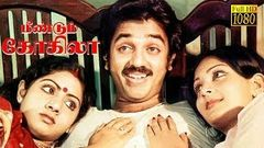 Meendum Kokila | Kamal Hassan, Sri Devi, Deepa | Tamil Superhit Tamil Movie HD