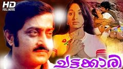 Malayalam Full Movie | Chattakari | Laxmi, Mohan Sharma, Soman | Malayalam Romantic Movies 2015