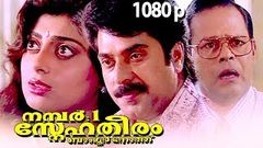 No 1 Snehatheeram Bangalore North Malayalam Full Movie | Mammootty Priya Raman