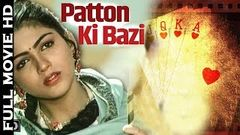 Patton Ki Bazi 1986 - Dramatic Movie | Rajan Sippy, Kushboo, Swapna, Gulshan Grover