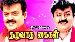 Vijayakanth SuperHit Movie | Thazhuvatha Kaigal | தழுவாதகைகள் | Vijayakanth, Ambika |