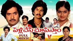PELLI CHESI CHUPISTHAM | FULL MOVIE | CHANDRA MOHAN | VIJAYASHANTHI | RAJENDRA PRASAD | V9 VIDEOS