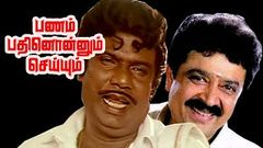 Panam Paththum Seiyum | Goundamani, S Ve Sekar, Srividya, Urvasi | Superhit Tamil Comedy Movie