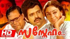 Malayalam Superhit Movie | Sasneham [ HD ] | Comedy Movie | Ft Balachandra Menon, Shobana, Innocent
