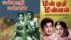 Nadodi Mannan Tamil Full Movie | MGR | Bhanumathi | Saroja Devi | Pyramid Movies