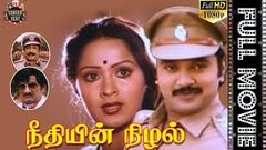 Needhiyin Nizhal Tamil Full Movie | Sivaji Ganesan, Radha, Prabhu, MN Nambiar | Center Seat