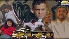 Shera - Full HD Bollywood Hindi Action Movie - Mithun Chakraborty, Vineetha And Gulshan Grover