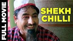 शेख़ चिल्ली | Sheikh Chilli | Bollywood Classic | Hindi Full movie
