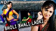 भोली भली लड़की Bholi Bhali Ladki Bollywood Latest Full HD Movie Release 2019