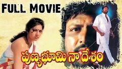 Punya Bhoomi Naa Desam Telugu Full Length Movie | Mohan Babu, Manch , Manoj | Telugu Hit Movies